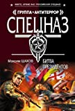 img - for Bitva prezidentov book / textbook / text book