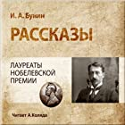 Ivan Bunin Short Stories (       UNABRIDGED) by Ivan Bunin Narrated by Andrey Kolyada