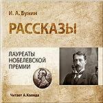 Ivan Bunin Short Stories | Ivan Bunin