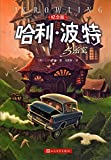 Image of Harry Potter and the Chamber of Secrets 2 (Revised Ed.) (Chinese Edition)