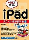 やさしく学べる iPadスクール標準教科書 2っと楽しもう編 (スクール標準教科書シリーズ)