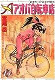 アオバ自転車店 14巻