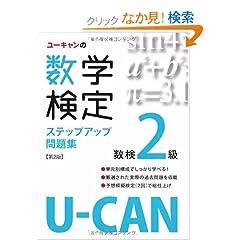 U-CAN�̐��w����2���X�e�b�v�A�b�v���W (���[�L�����̎��i�����V���[�Y)