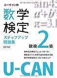 U-CANの数学検定2級ステップアップ問題集 (ユーキャンの資格試験シリーズ)