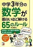 中学3年分の数学が面白いほど解ける65のルール (アスカビジネス)