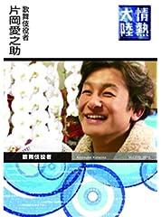 情熱大陸×片岡愛之助 [DVD]