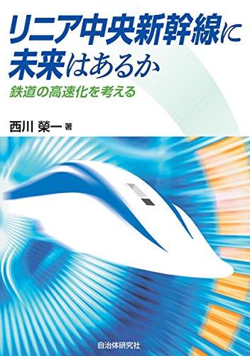 リニア中央新幹線に未来はあるか─鉄道の高速化を考える