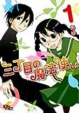 三丁目の魔法使い 1 (電撃ジャパンコミックス)