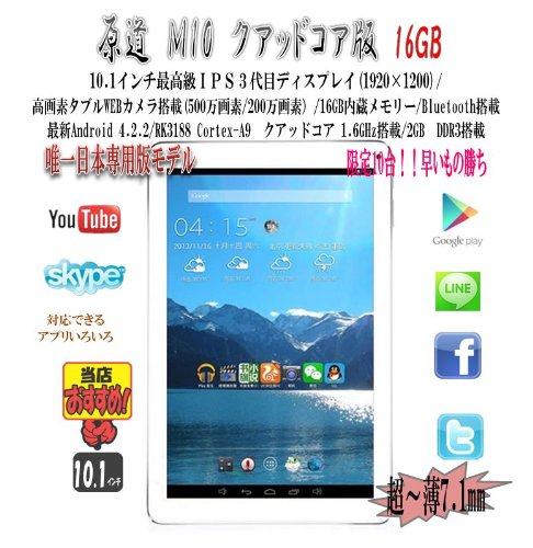 タブレットPC Vido 原道 M10 Cortex-A9 クアッドコア 1.6GHz  10.1インチIPSスクリーン1920*1200 Bluetooth/HDMI/ Android4.2 中華アプリなし ROOT済み 日本語設定済み Googleプレイ対応