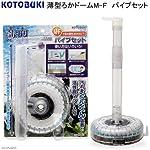 コトブキ kotobuki 薄型ろかドームM-F パイプセット 小型水槽用水中式フィルター・投げ込み式フィルター
