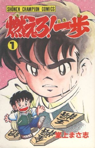 燃えろ!一歩 1 (少年チャンピオンコミックス)