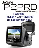 【特典付き:8GB SDカード】【送料無料】【日本語メニュー取説付】【日本語音声案内対応】 PAPAGO!GoSafe P2pro GPS内蔵 出発遅延警告 高画質ドライブレコーダー (GOSAFE_P2PRO-BK) GPS測位&Gセンサー採用