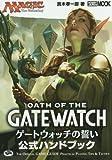 マジック:ザ・ギャザリング ゲートウォッチの誓い公式ハンドブック (HOBBY JAPAN MOOK)