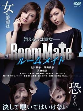 DVD RoomMate starring Keiko Kitagawa