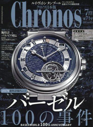 クロノス日本版 2017年7月号 大きい表紙画像