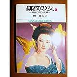 緋紋の女 / 牧 美也子 のシリーズ情報を見る