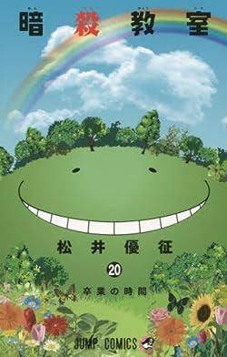 暗殺教室 20巻 松井優征  卒業の時間