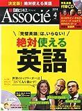 日経ビジネス Associe (アソシエ) 2014年 04月号