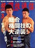 格闘技通信 2009年 03月号 [雑誌]