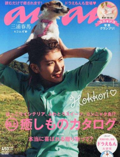 an・an (アン・アン) 2013年 5/15号 [雑誌]