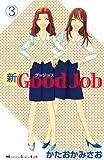 新Good Job~グッジョブ(3) (講談社コミックスキス)