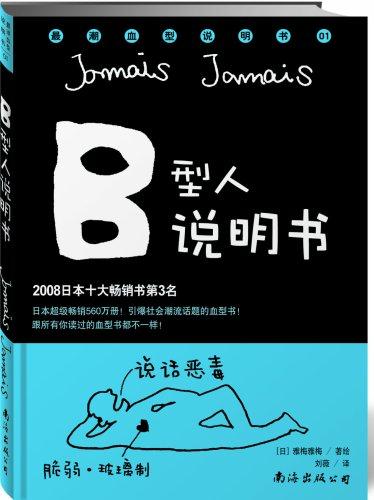 b型人说明书(最潮血型说明书系列1,日本2008年十大年度畅销书第3名)图片