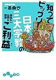 知ってビックリ!日本三大宗教のご利益―神道&仏教&儒教 (だいわ文庫)