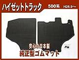 ■ダイハツ■新型ハイゼットトラック S500・510P (H26.10~)■日本製ゴムマットRM337