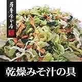 国産乾燥野菜シリーズ 国産100%乾燥みそ汁の具ミックス 1kg