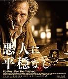 悪人に平穏なし[Blu-ray/ブルーレイ]