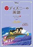 CD付 ディズニーの英語コレクション13