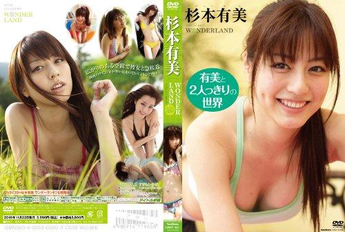 杉本有美 WONDERLAND [DVD]