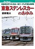 東急ステンレスカーのあゆみ (キャンブックス)