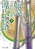 妖説 源氏物語〈3〉 (中公文庫)