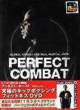 PERFECT COMBAT PREMIUM [DVD]