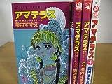 アマテラス コミック 1-4巻セット (あすかコミックス)
