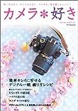 カメラ*好き (マイコミムック) (MYCOMムック)