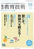 総合教育技術 2012年 08月号 [雑誌]