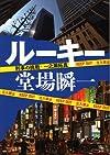 ルーキー - 刑事の挑戦・一之瀬拓真 (中公文庫)