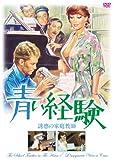 青い経験 誘惑の家庭教師 [DVD]