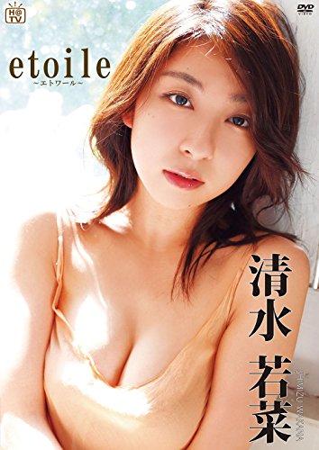 etoile/清水若菜 [DVD]