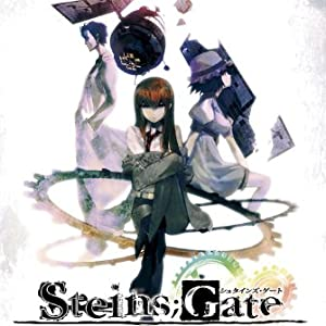 Steins;Gate (シュタインズ・ゲート) (数量限定版)