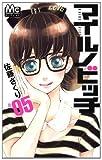 マイルノビッチ 5 (マーガレットコミックス)