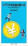 シアワセなお金の使い方――新しい家庭科勉強法2 (岩波ジュニア新書)