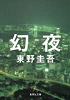 幻夜 (集英社文庫 (ひ15-7))