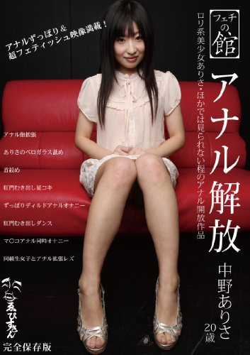 フェチの館 アナル解放 中野ありさ ゑびすさん/妄想族 [DVD]