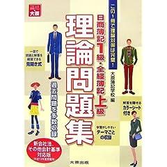 日商簿記1級・全経簿記上級理論問題集 改訂版 平成19年度受 (2007)