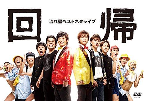 流れ星ベストネタライブ「回帰」 [DVD]