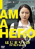 dTVオリジナル「アイアムアヒーロー はじまりの日」 [DVD] ランキングお取り寄せ