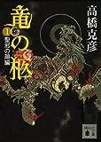 竜の柩(1) 聖邪の顔編 (講談社文庫)